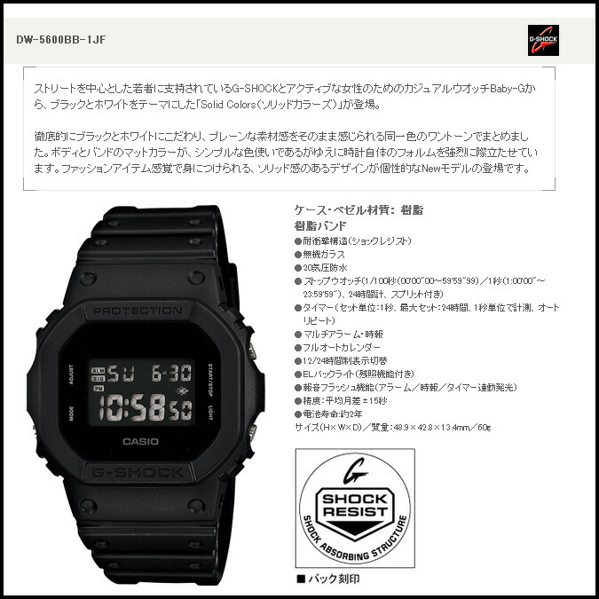 0eda21ca8b72 Casio CASIO G-SHOCK DW-5600BB-1JF watch  black  SOLID COLORS men gap Dis  unisex  1 27 Shinnyu load   regular
