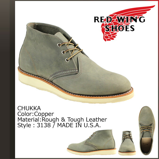 5fa920f8c557a9 ALLSPORTS  Redwing RED WING chukka boots 3138 CHUKKA BOOTS D wise ...
