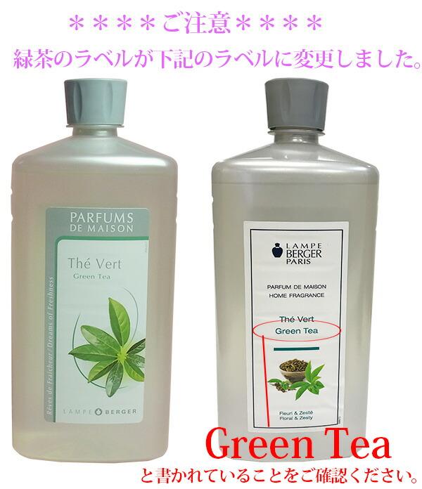 緑茶のラベルに注意