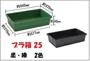 プラ箱25