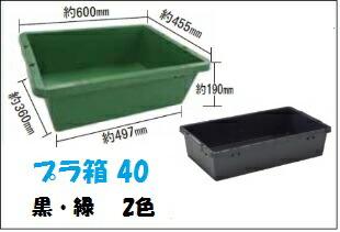 プラ箱40