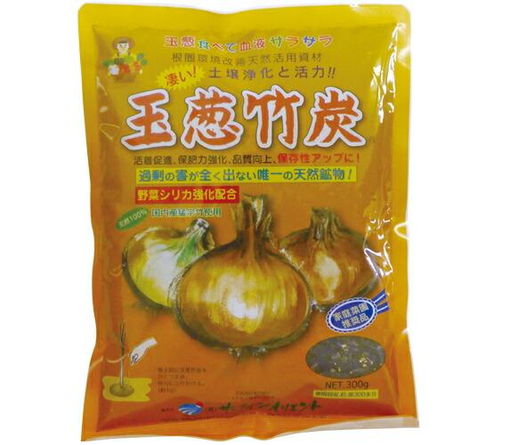 玉葱竹炭 300g
