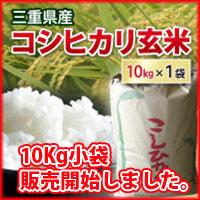 コシヒカリ玄米10kg