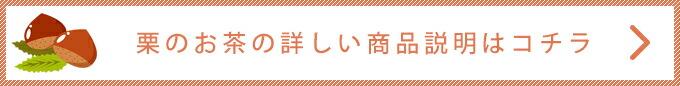 noi 栗のお茶の詳しい商品説明はコチラ
