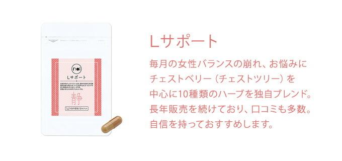 noi Lサポート (natumedica PMSサポート)の商品販売ページです。