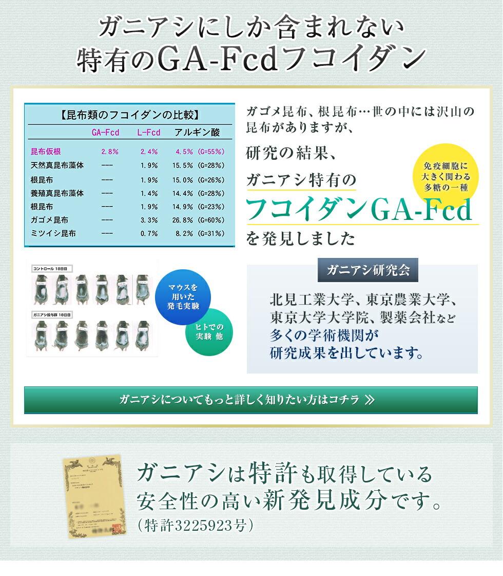 ガニアシにしか含まれない特有のGA-Fcdフコイダン ガゴメ昆布、根昆布…世の中には沢山の昆布がありますが、研究の結果、ガニアシ特有のフコイダンGA-Fcd(免疫細胞に大きく関わる多糖の一種)を発見しました。北見工業大学、東京農業大学、東京大学大学院、製薬会社など多くの学術機関が研究成果を出しています。ガニアシは特許も取得している安全性の高い新発見成分です。(特許3225923号)