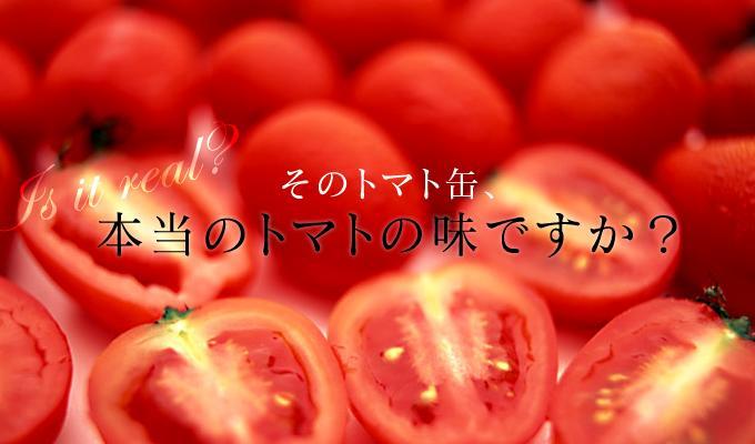 そのトマト缶、本当のトマトの味ですか?