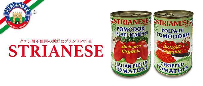 クエン酸不使用の新鮮なブランドトマト缶、STRIANESE