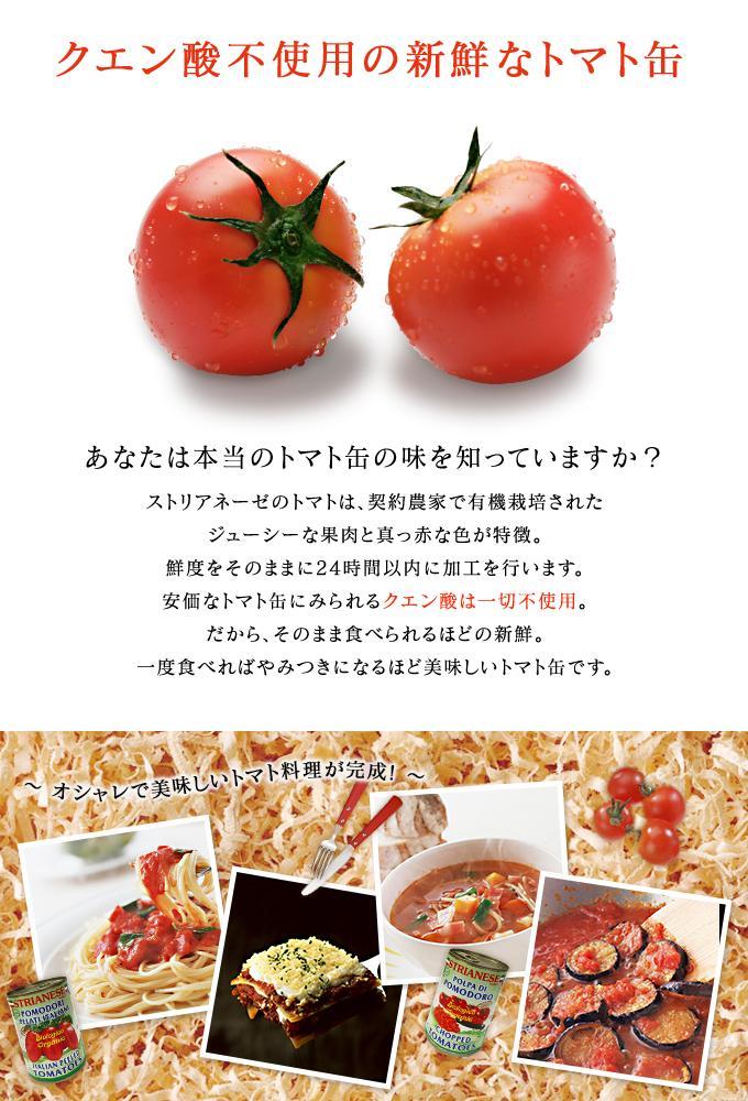 クエン酸不使用の新鮮なトマト缶