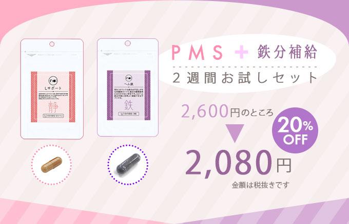 PMS+冷え性 2週間お試しセット、2,200円のところ1,760円