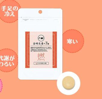 金時生姜+7種類