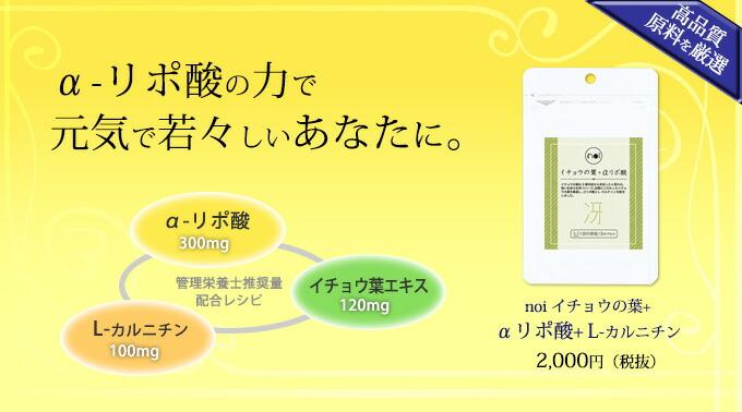 αリポ酸の力で元気で若々しいあなたに noi イチョウの葉+αリポ酸+Lカルニチン