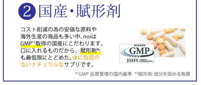 国産 賦形剤 コスト削減の為の安価な原料や海外生産の商品も多い中、noiはGMP*1取得の国産にこだわります。口に入れるものだから、賦形剤*2も最低限にとどめた、体に負担のないナチュラルなサプリです。
