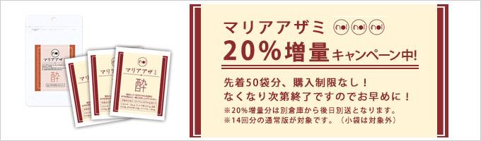 マリアアザミ 20%増量キャンペーン中