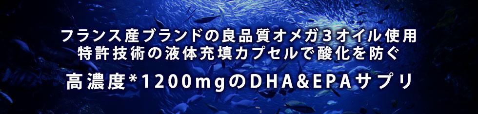 日本初! 特許技術の液体充填カプセル(魚由来)医薬品原料メーカーの高品質魚油を使用高濃度1000mgのDHA&EPAサプリ