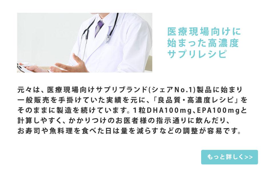 ドイツのEPA医薬品原料メーカーの信頼ある原料 あなたが飲んでいるDHA、どんな原料でしょう?noiでは、日本でもよく使用されている有名なEPA医薬品のドイツの医薬品原料メーカーのフィッシュオイルです。たとえ原価が高くなろうとも、信頼のある原料を使用します。