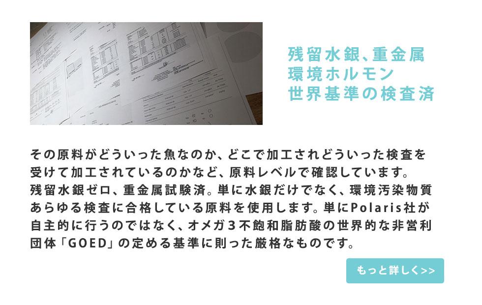 酸化と漏れを防ぐ特許取得の魚由来液体充填カプセル その高いカプセル技術で世界No.1シェアを誇るカプセルのスペシャリスト、Capsugel (Lonza)社の特許Licaps。中の液体品質を損ねることなく密閉性の高いカプセルの中にオイルを封じ込める設計で国際特許を取得(Japan Patent No.5716212)。酸化しやすいと言われるフィッシュオイルの新鮮さを保ちます。また、noiは安価で劣化しがちな豚由来ソフトカプセルではなく、魚由来の液体充填カプセルにこだわります。