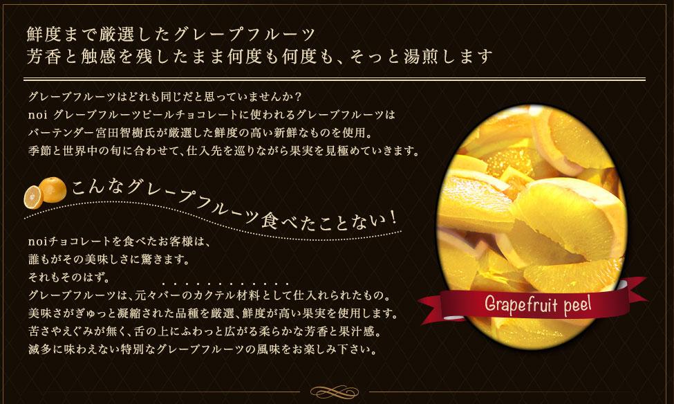 グレープフルーツピールチョコレートのグレープフルーツは、バーテンダー宮田智樹氏が厳選した鮮度の高い新鮮なものを使用。