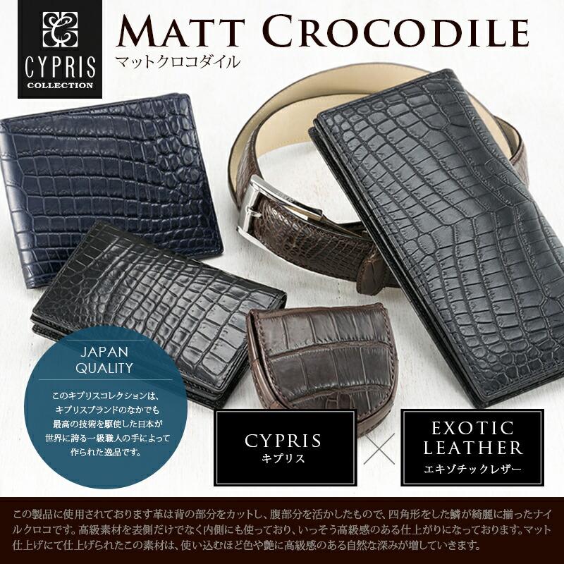 【CYPRIS COLLECTION】マットクロコダイル