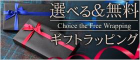 選べる&無料ギフトラッピング