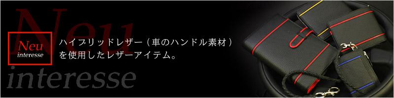 【ノイ・インテレッセ】メンズ