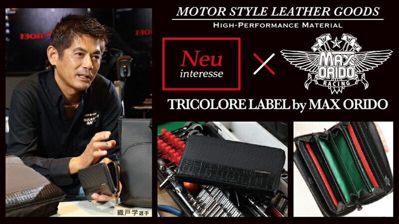 ルッツェ TRICOLORE LABEL by MAX ORIDO
