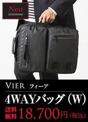 【ノイインテレッセ】4WAYバッグ(W)■Vier (フィーア)