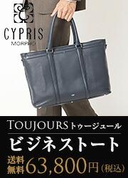 【キプリス】ビジネストート■Toujours(トゥージュール)
