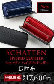 【ノイインテレッセ】 メンズ 長財布 (ラウンドファスナー束入)■シャッテン