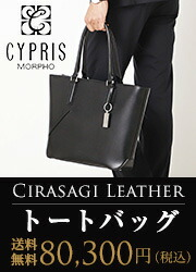 【キプリス】トートバッグ■Cirasagi Leather (シラサギレザー)