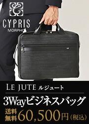【キプリス】3Wayビジネスバッグ■Le jute (ルジュート)