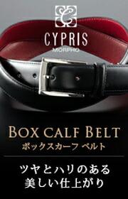 ノイジャパン限定商品【キプリス】ベルト■ボックスカーフ