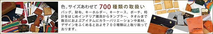 700種類の取扱い