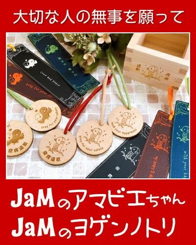 JaMのアマビエちゃん・JaMのヨゲンノトリ