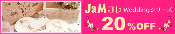 JaMコレ☆Wedding