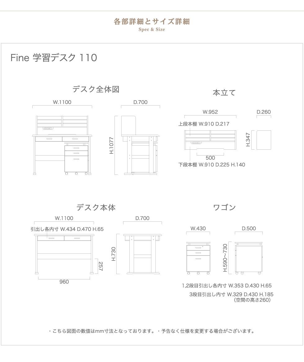 ファイン fine 学習机