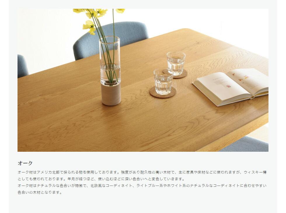 シーズ ダイニングテーブル