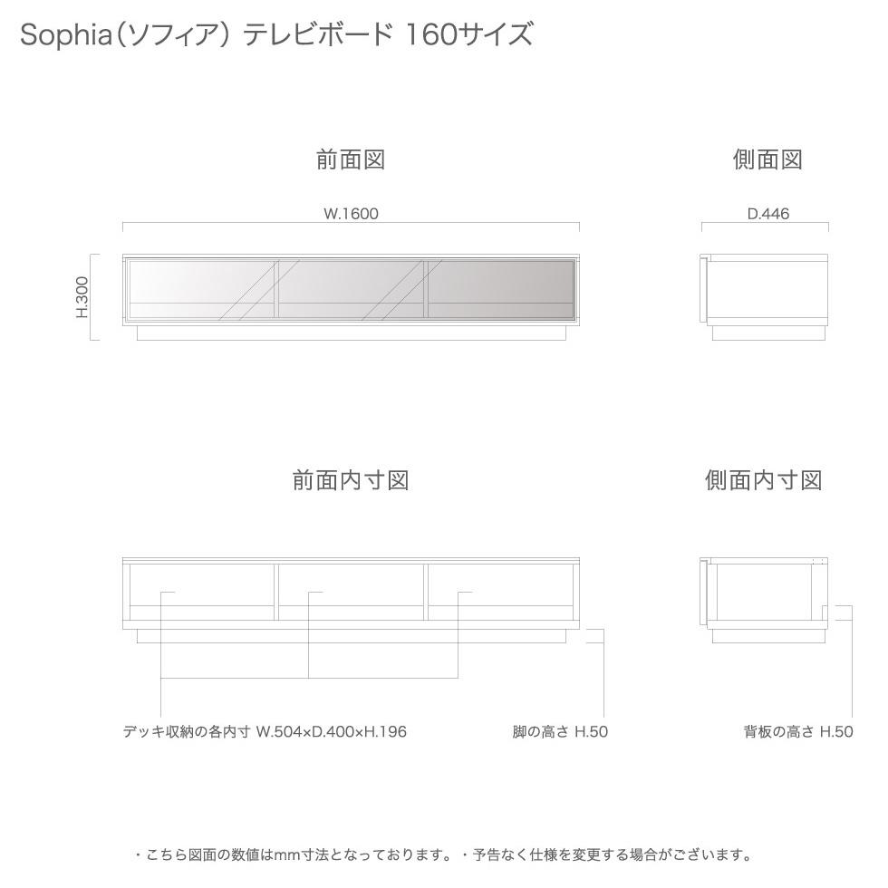 sophia テレビボード 図面