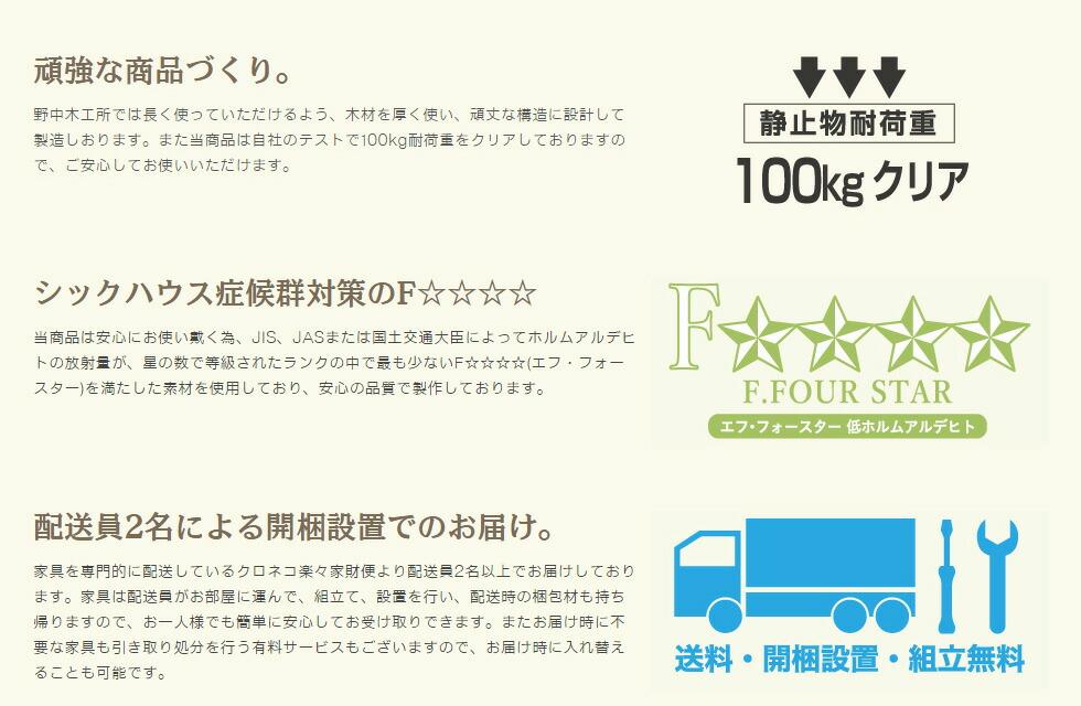 野中木工所 サービス
