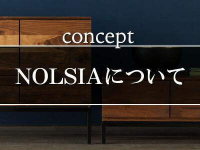 コンセプト NOLSIA