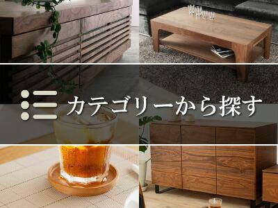 家具 雑貨 一覧