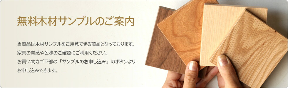 木材サンプル 無料