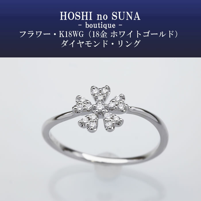 HOSHI no SUNA -boutique - K18WG フラワー ダイヤモンドリング メイン画像