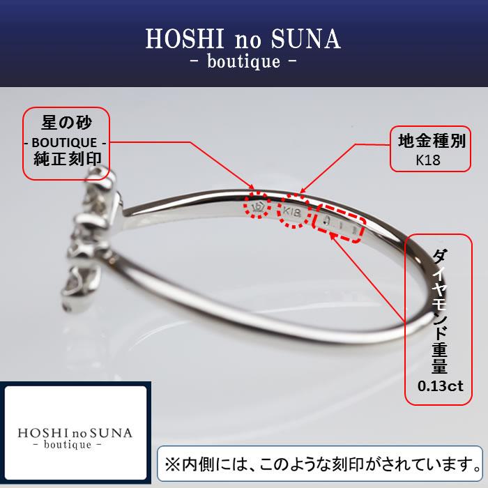 HOSHI no SUNA -boutique - K18WG フラワー ダイヤモンドリング 裏面の刻印