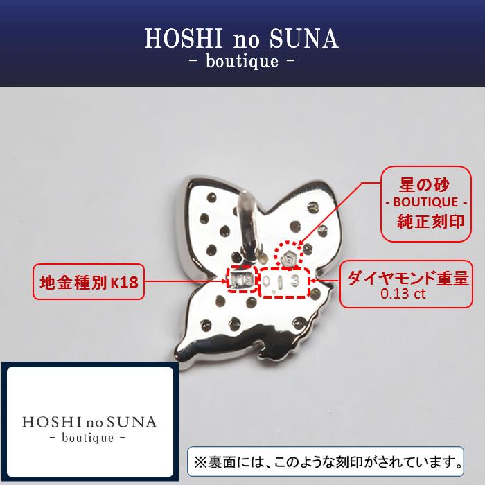 HOSHI no SUNA -boutique - K18WG バタフライ ダイヤモンドブローチ 裏面の刻印