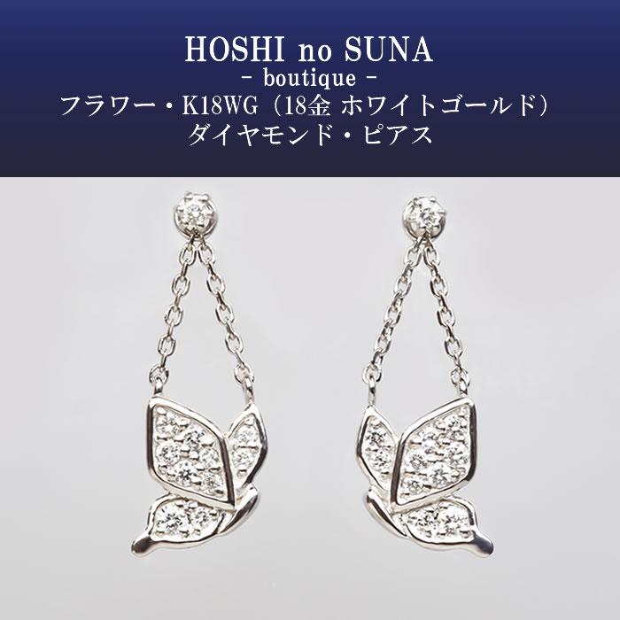 HOSHI no SUNA -boutique - K18WG バタフライ ダイヤモンドピアス メイン画像