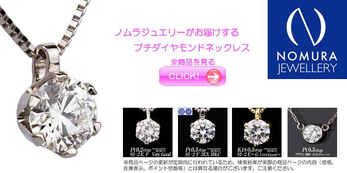 プチダイヤモンドネックレスを見る
