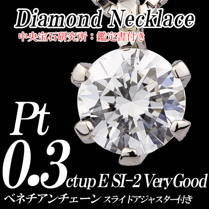 Pt900 プチダイヤモンドネックレス 0.3ct up E-color SI-2 VERY GOOD 正面画像