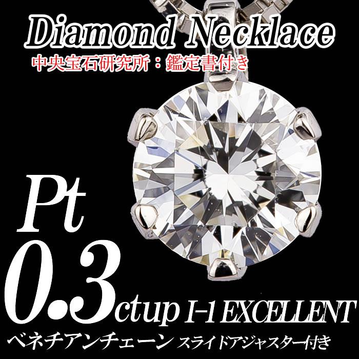 Pt900 プチダイヤモンドネックレス 0.3ct up I-1 EXCELLENT 正面画像