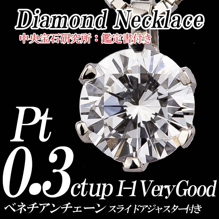 Pt900 プチダイヤモンドネックレス 0.3ct up I-2 VERY GOOD 正面画像